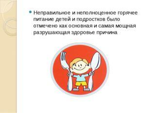 Неправильное и неполноценное горячее питание детей и подростков было отмечено