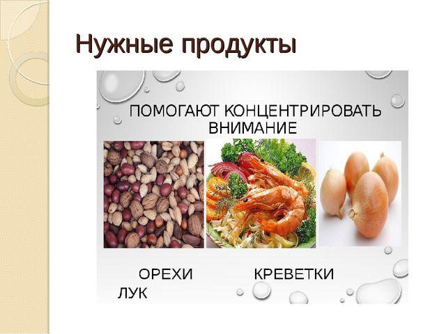 Нужные продукты