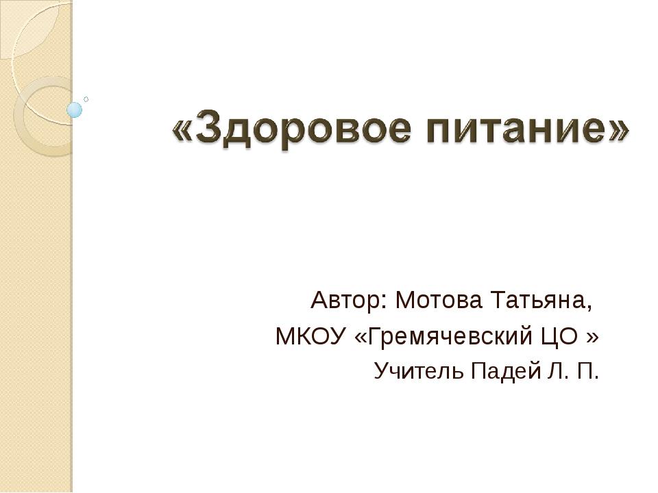 Автор: Мотова Татьяна, МКОУ «Гремячевский ЦО » Учитель Падей Л. П.