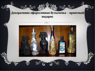 Декоративно оформленная бутылочка – приятный подарок