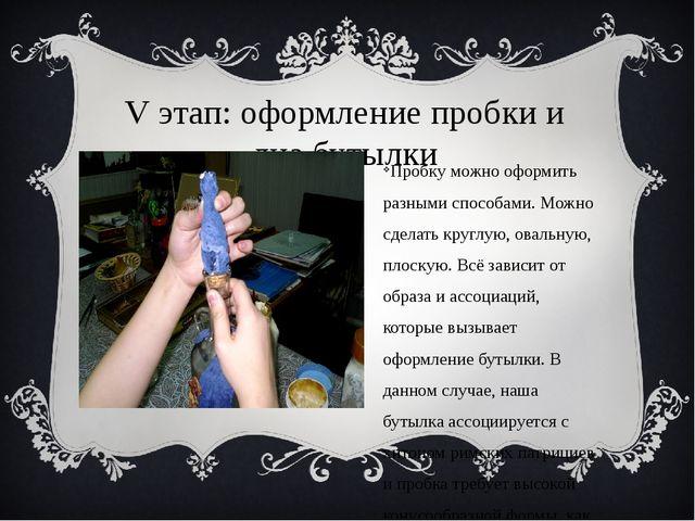 V этап: оформление пробки и дна бутылки Пробку можно оформить разными способа...
