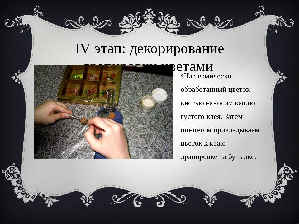IV этап: декорирование драпировки цветами На термически обработанный цветок к...