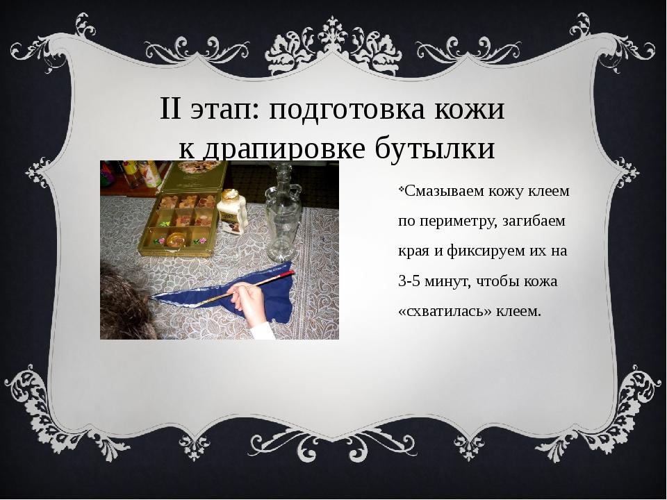 II этап: подготовка кожи к драпировке бутылки Смазываем кожу клеем по перимет...
