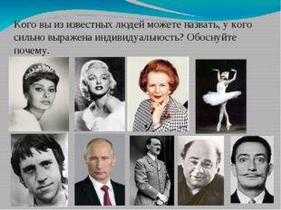 Кого вы из известных людей можете назвать, у кого сильно выражена индивидуаль