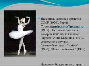 МАЙЯ ПЛИСЕЦКАЯ Балерина, народная артистка СССР (1959), Герой Социалистическ
