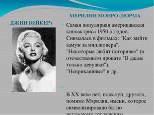 МЕРИЛИН МОНРО (НОРМА ДЖИН БЕЙКЕР) Самая популярная американская киноактриса