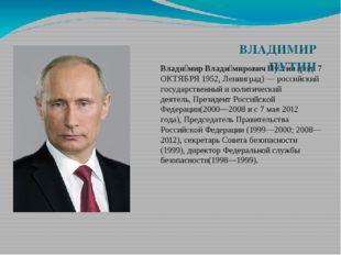 Влади́мир Влади́мирович Пу́тин(род.7 ОКТЯБРЯ 1952,Ленинград)— российский