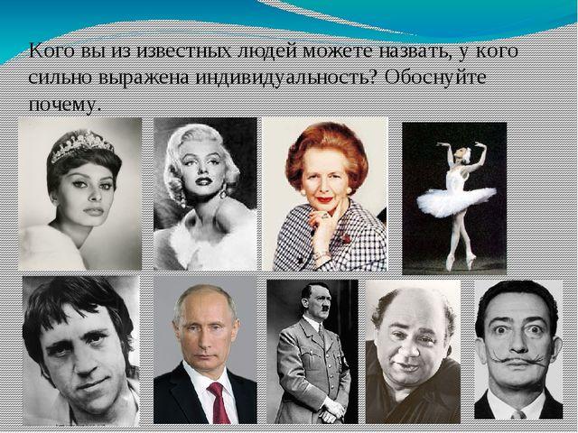 Кого вы из известных людей можете назвать, у кого сильно выражена индивидуаль...