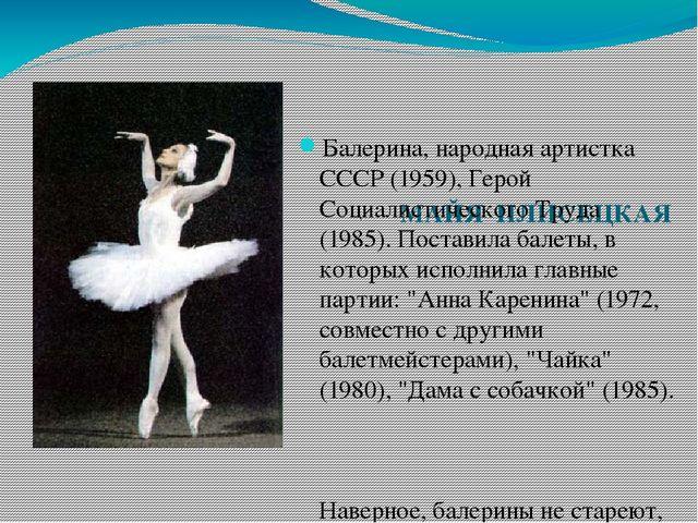 МАЙЯ ПЛИСЕЦКАЯ Балерина, народная артистка СССР (1959), Герой Социалистическ...