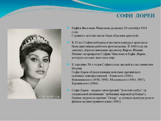 СОФИ ЛОРЕН София Виллани Чиколоне родилась 20 сентября 1934 года. С раннего...