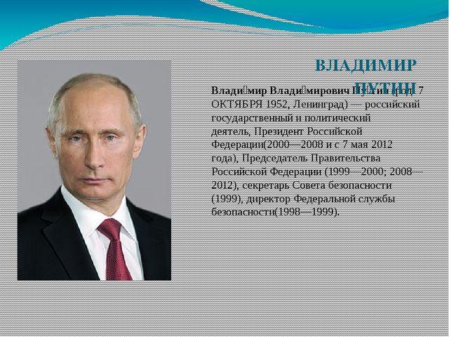 Влади́мир Влади́мирович Пу́тин(род.7 ОКТЯБРЯ 1952,Ленинград)— российский...