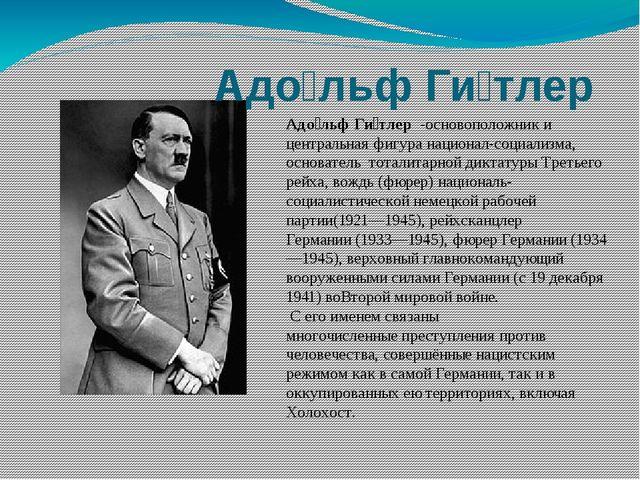 Адо́льф Ги́тлер-основоположник и центральная фигуранационал-социализма, ос...