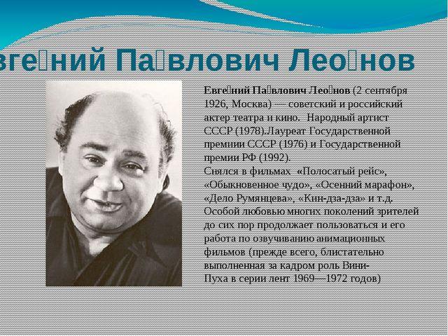 Евге́ний Па́влович Лео́нов(2 сентября 1926, Москва)— советский и российский...
