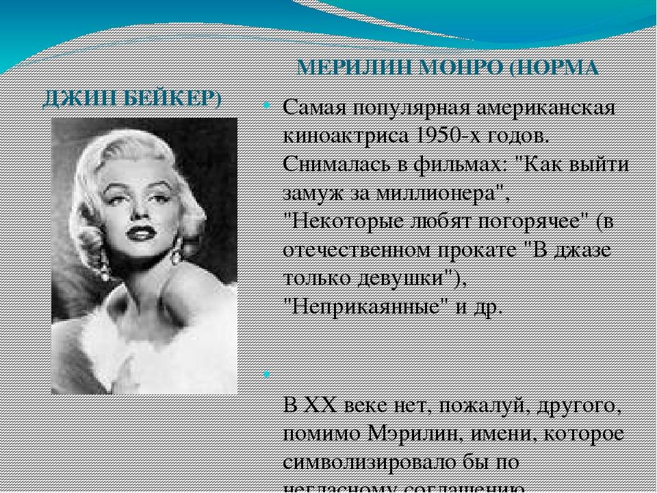 МЕРИЛИН МОНРО (НОРМА ДЖИН БЕЙКЕР) Самая популярная американская киноактриса...