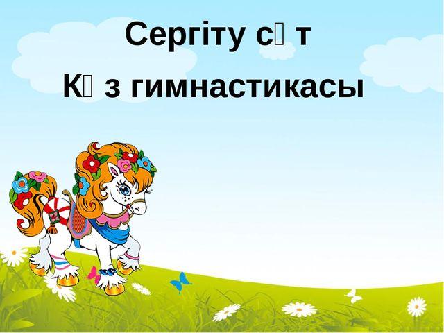 Сергіту сәт Көз гимнастикасы