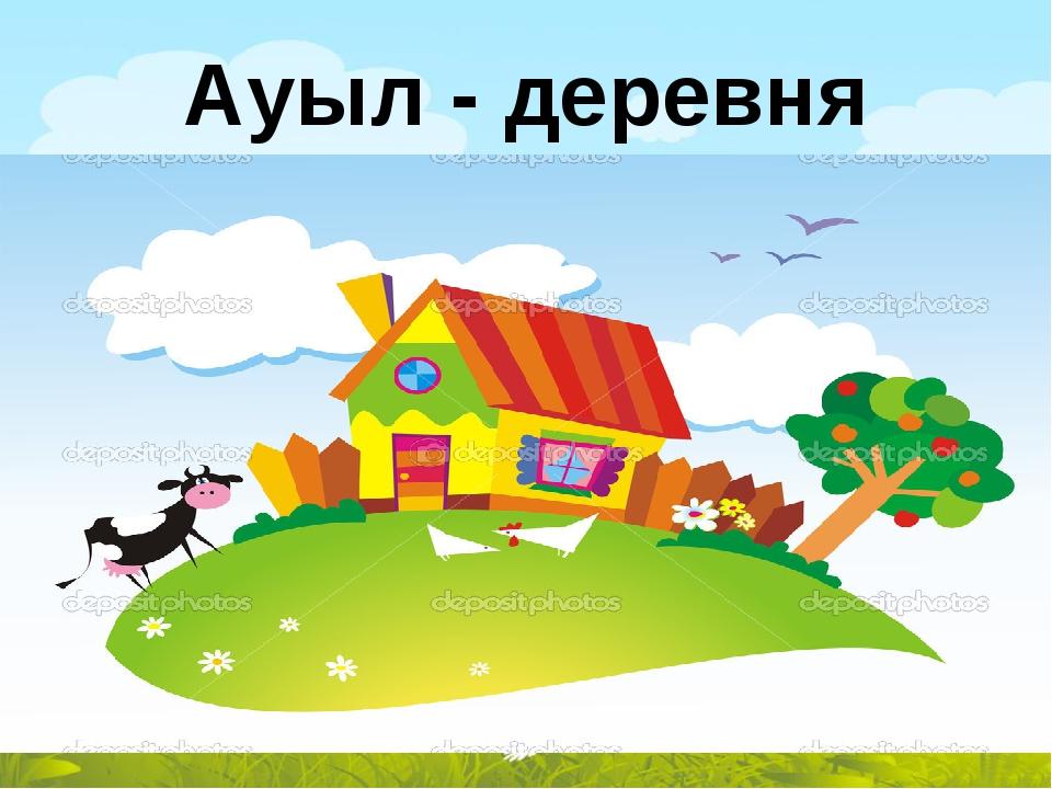 Ауыл - деревня