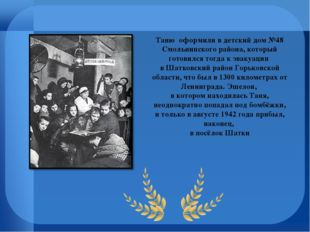 Таню оформили в детский дом №48 Смольнинского района, который готовился тогда