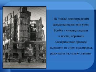 Не только ленинградским домам наносили они урон. Бомбы и снаряды падали в мос