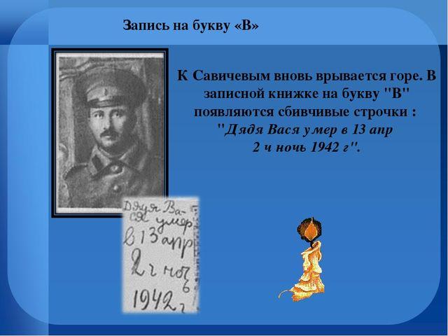 Запись на букву «В» К Савичевым вновь врывается горе. В записной книжке на бу...