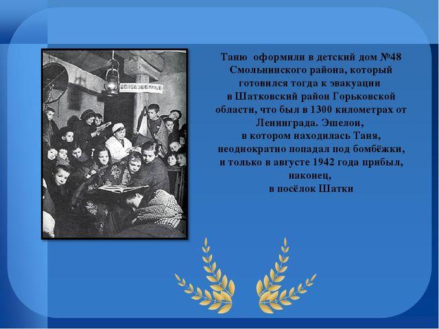 Таню оформили в детский дом №48 Смольнинского района, который готовился тогда...