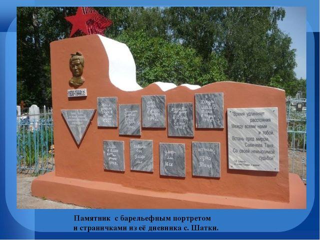 Памятник с барельефным портретом и страничками из её дневника с. Шатки.