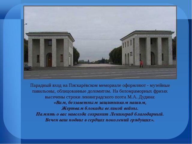 Парадный вход на Пискарёвском мемориале оформляют - музейные павильоны, облиц...