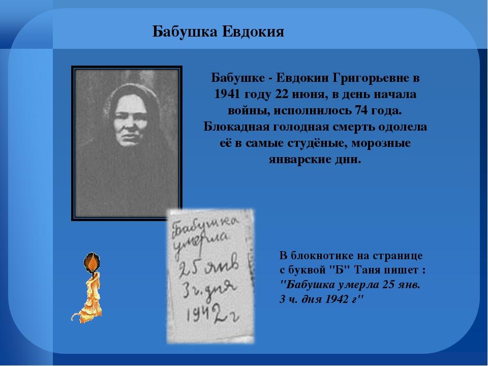 Бабушка Евдокия Бабушке - Евдокии Григорьевне в 1941 году 22 июня, в день нач...