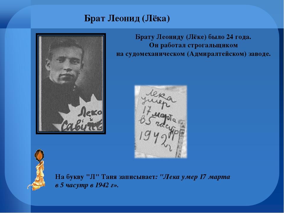Брат Леонид (Лёка) Брату Леониду (Лёке) было 24 года. Он работал строгальщико...
