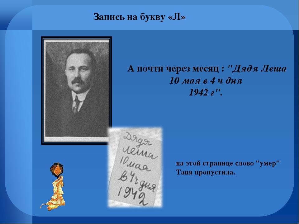 """Запись на букву «Л» А почти через месяц : """"Дядя Леша 10 мая в 4 ч дня 1942 г""""..."""