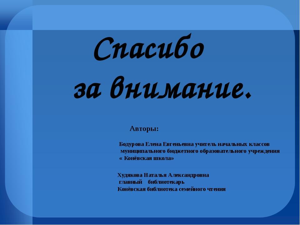 Спасибо за внимание. Авторы: Бодурова Елена Евгеньевна учитель начальных кла...