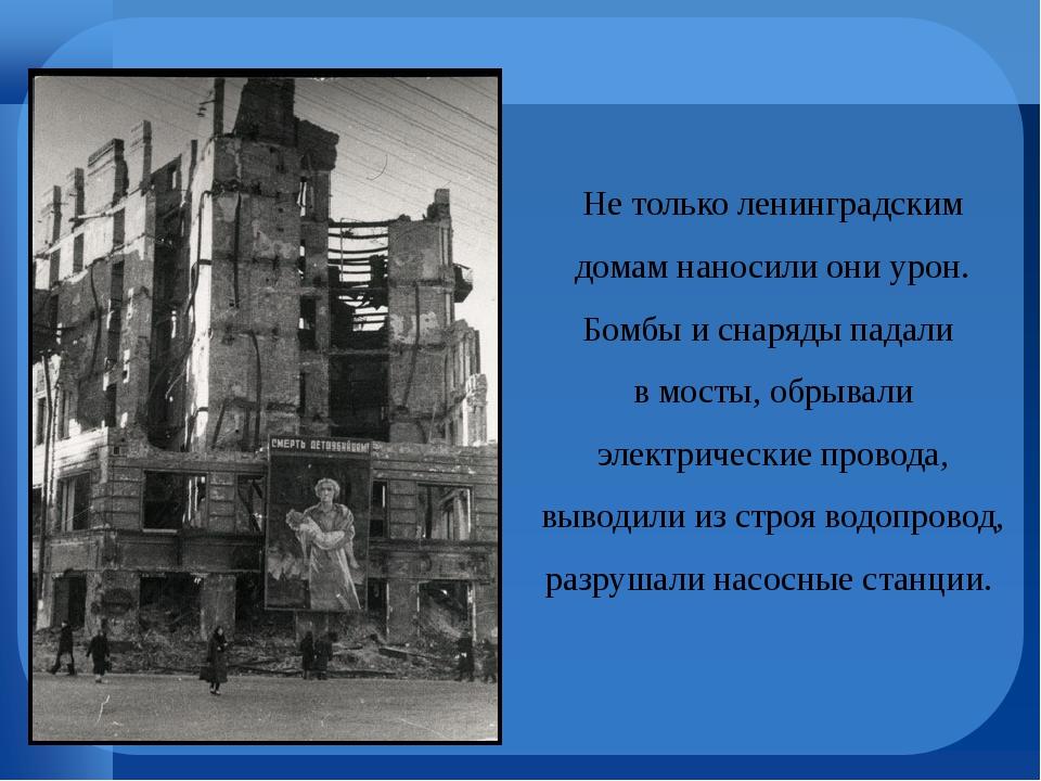 Не только ленинградским домам наносили они урон. Бомбы и снаряды падали в мос...