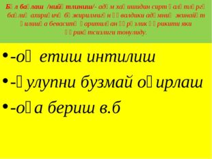 Бәл бағлаш /нийәтлиниш/- адәм хаһишидин сирт һаләтләргә бағлиқ ахириғичә бәж
