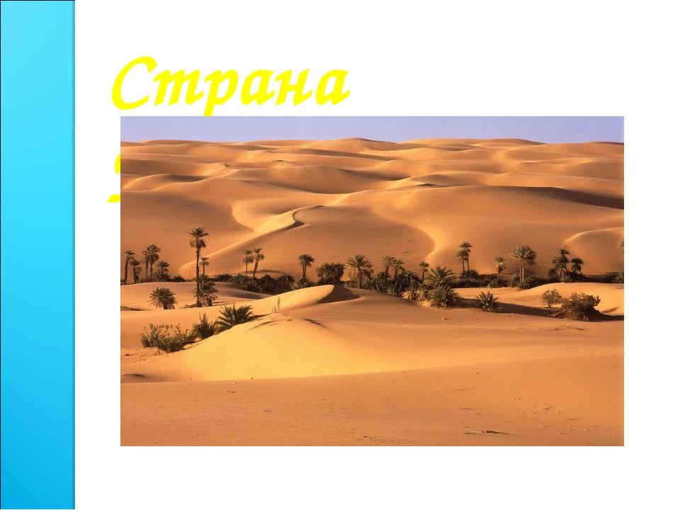 Страна Пустынь.