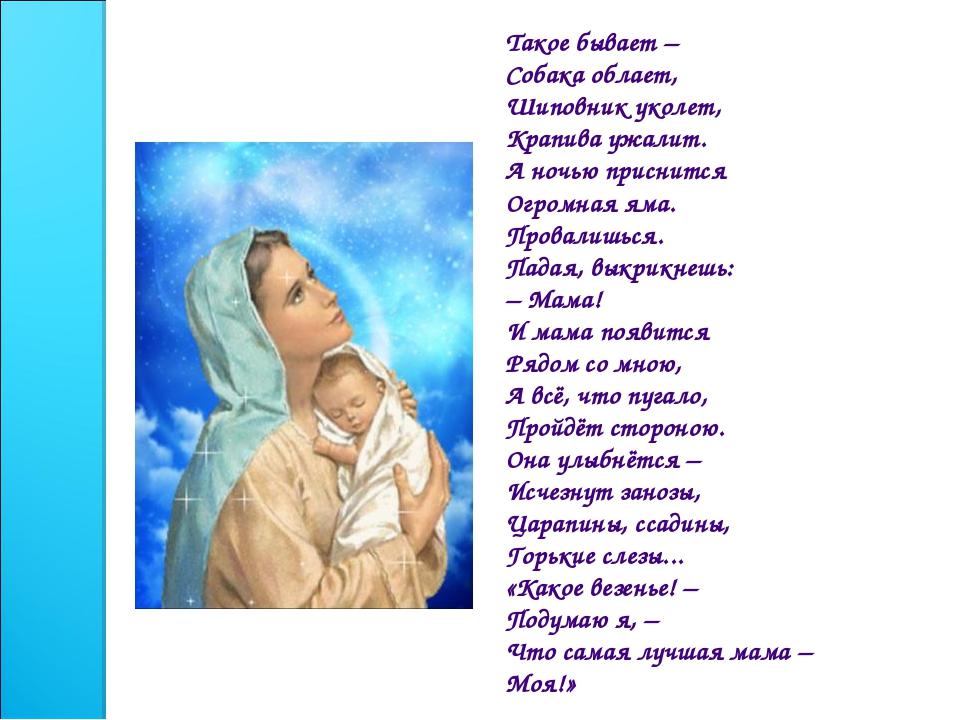 Поздравление маме в лицах 434