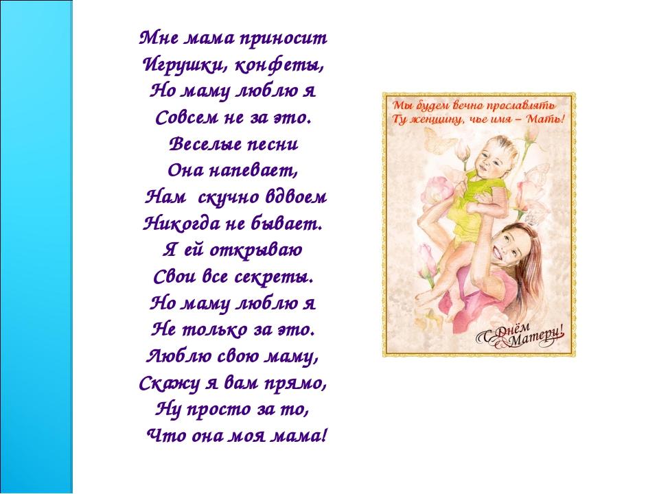 стихи о маме знакомой женщине