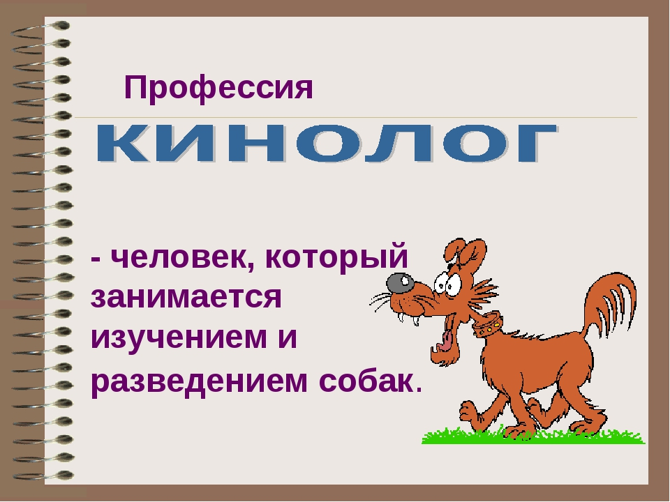 Профессия - человек, который занимается изучением и разведением собак.