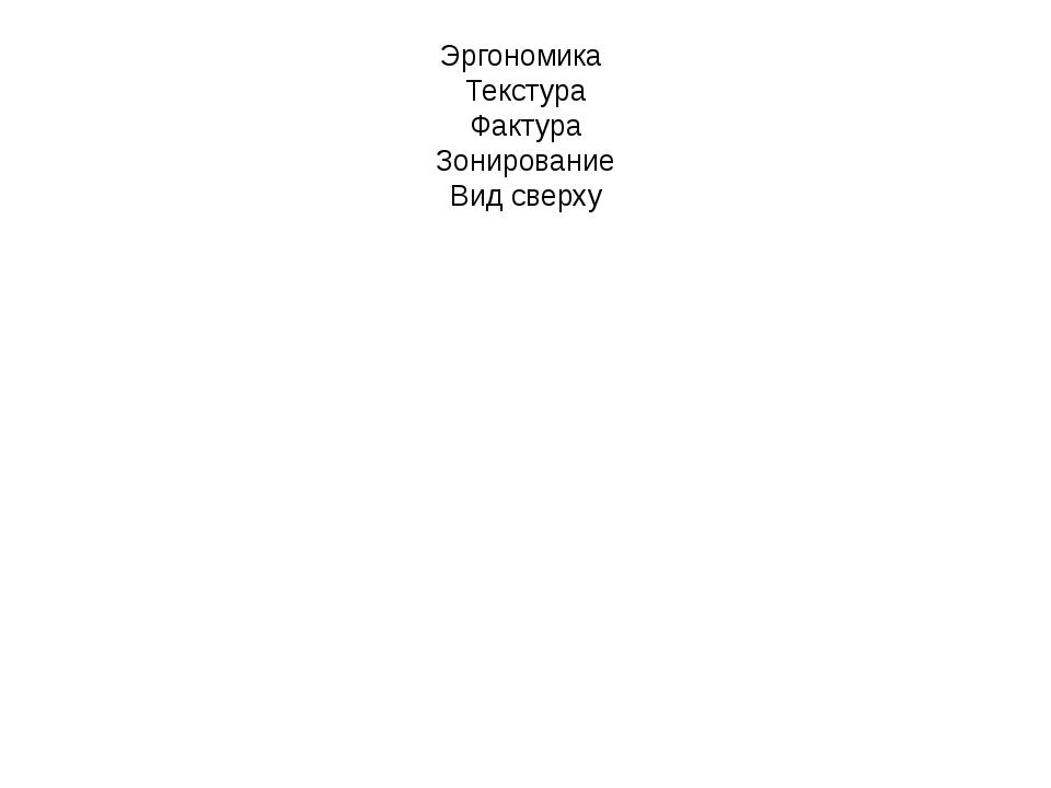 Эргономика Текстура Фактура Зонирование Вид сверху