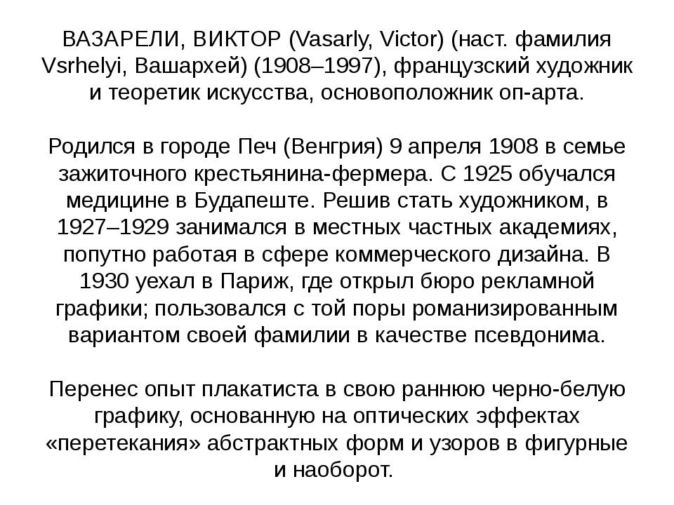 ВАЗАРЕЛИ, ВИКТОР (Vasarly, Victor) (наст. фамилия Vsrhelyi, Вашархей) (1908–1...
