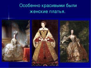 Особенно красивыми были женские платья.