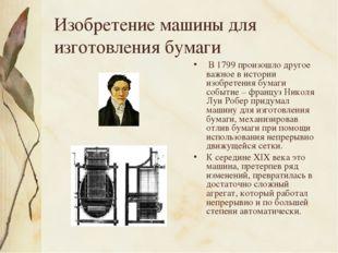 Изобретение машины для изготовления бумаги В 1799 произошло другое важное в и