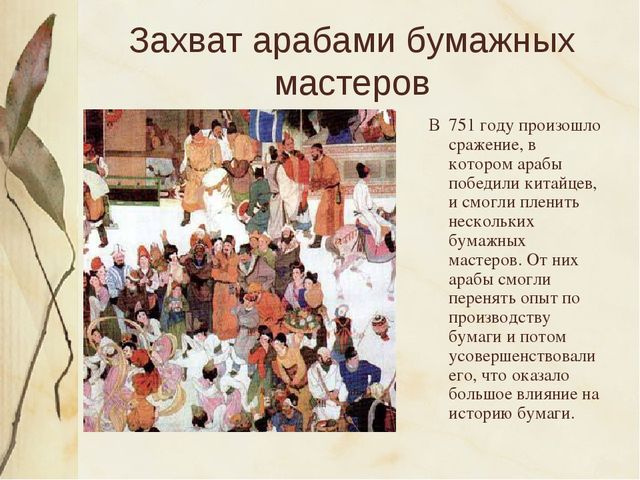 Захват арабами бумажных мастеров В 751 году произошло сражение, в котором ара...