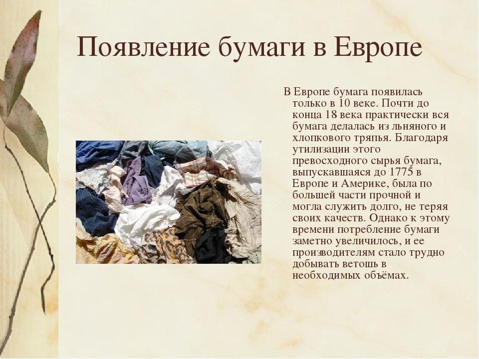 Появление бумаги в Европе В Европе бумага появилась только в 10 веке. Почти д...