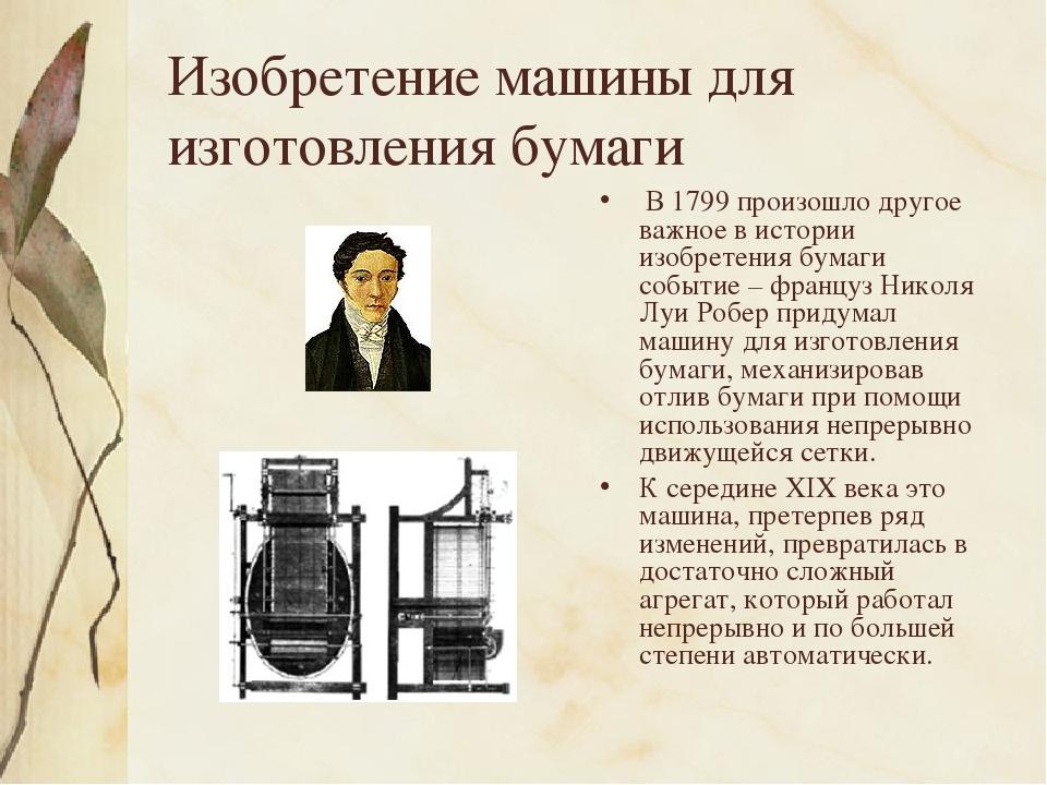 Изобретение машины для изготовления бумаги В 1799 произошло другое важное в и...