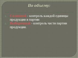 Сплошной - контроль каждой единицы продукции в партии Выборочный - контроль ч