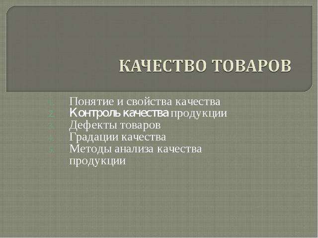 Понятие и свойства качества Контроль качества продукции Дефекты товаров Града...