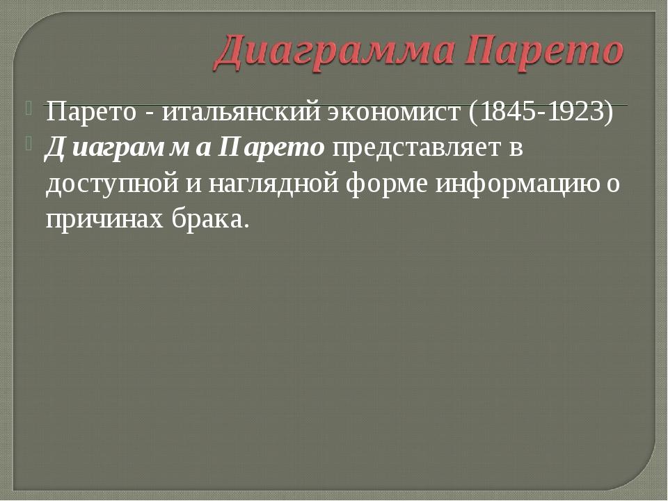 Парето - итальянский экономист (1845-1923) Диаграмма Парето представляет в до...