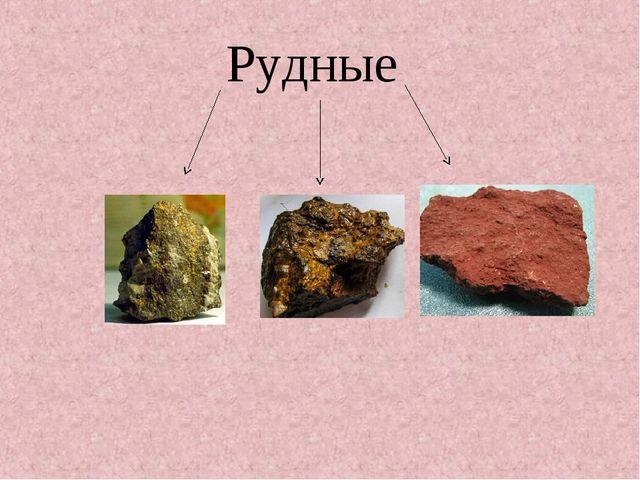 Рудные
