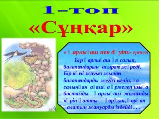 « Қарлығаш пен дәуіт» ертегі  Бір қарлығаш ұя салып, балапандарын асыр