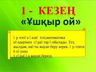 Әр топқа қазақ тілі,математика пәндерінен сұрақтар қойылады. Тез, жылдам, нақ