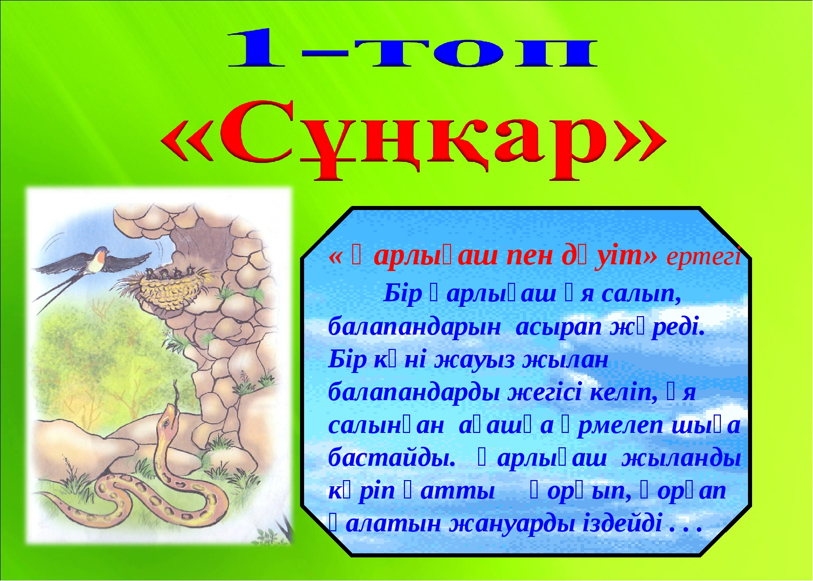 « Қарлығаш пен дәуіт» ертегі  Бір қарлығаш ұя салып, балапандарын асыр...